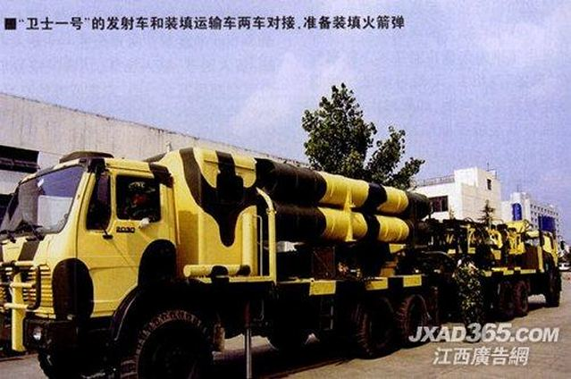 WS-1B 302mm MLRS Multiple Launch Rocket System Data Sheet