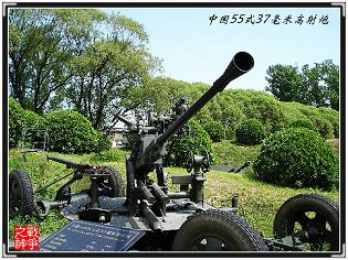 Type 55 37mm anti-aircraft gun system technical data sheet specifications information description intelligence pictures photos images video China Chinese identification army defense industry military technology