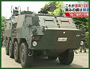 The Japanese Ground Self-defence Force (GSDF) has introduce a new wheeled NBC reconnaissance vehicle. Three of these vehicles were brought into service in March 2012. They are designed to enter a suspected contamination zone and detect the presence of NBC materials.