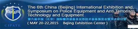 CIPATE 2015 International Exhibition an sYmposium on Police Equipment and anti terrorism technology and Equipment